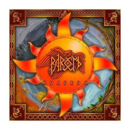 Рарогъ – Кологод CD EP