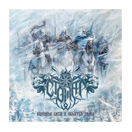 Стожар - Холодом битв в объятья зимы CD